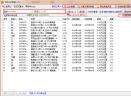 飞跃车主数据采集软件(升级版)V4.0 电脑版