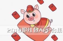 2019抢红包APP合集