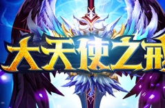大天使之戒·游戏合集