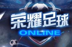 荣耀足球·游戏合集