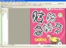 脑筋急转弯·声东击西刘顺清PDF版