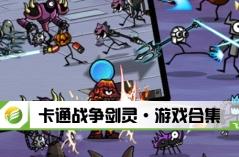 卡通战争剑灵·游戏合集
