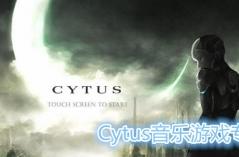 Cytus音乐游戏专题