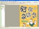 脑筋急转弯.出奇制胜刘顺清PDF版