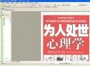 为人处世心理学贾稞[PDF版]