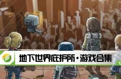 地下世界庇护所・游戏合集