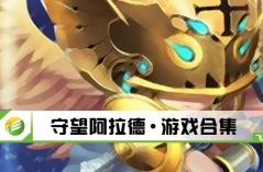 守望阿拉德·10分3D游戏 合集