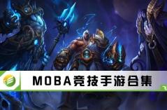 MOBA竞技手游合集