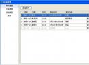 亿达时间助理V1.0.0.2 绿色版