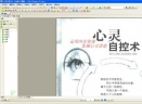 心灵自控术千高原[PDF版]