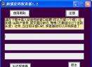 超强密码探查器V1.2中文绿色版