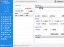 四唯qq营销软件V2.6 官方版