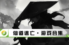 仙道逃亡·游戏合集