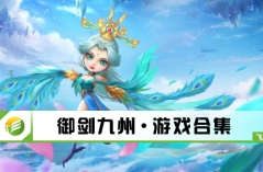 御剑九州・游戏合集