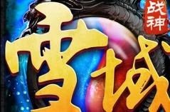 雪域战神·游戏88必发网页登入