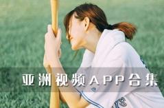 亚洲视频APP合集