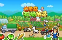 晴空农场物语·游戏合集