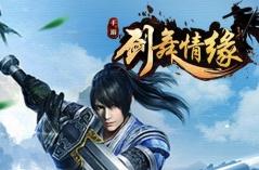 剑舞情缘·游戏合集
