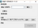 熊猫TV录制助手V1.03 绿色版
