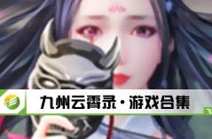 九州云霄录·游戏合集