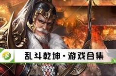 乱斗乾坤·游戏合集