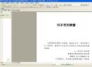 管人的真理:销量200万余册的全球管理畅销书(美)斯蒂芬.P.罗宾斯精装版