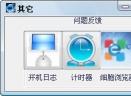 私人计算机管理系统V1.8.6 绿色中文免费版