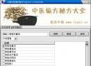 中国中医偏方秘方大全查询V1.3 简体中文绿色免费版