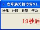 食草族关机专家V1.2.1 绿色中文免费版
