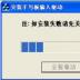 汉翔大将军手写板驱动电脑版