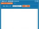 微信公众号二维码查看器V1.0 绿色版