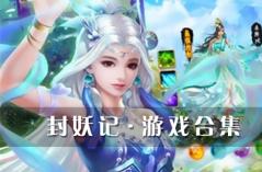 封妖记・游戏合集