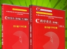 谭浩强c语言程序设计第四版