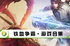 铁血争霸·游戏合集