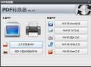 万能pdf转换器全能版V1.0 免费版
