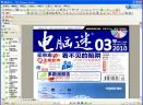 电脑迷V201003052010年第三期上[PDF]