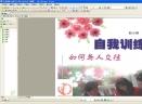 自我训练-如何与人交往(赵小青)[PDF]