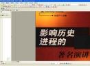 影响历史进程的著名演讲刘安产【PDF】
