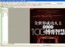 全世界成功人士都在用的100个博弈智慧(宿春礼&邢群麟)[PDF]