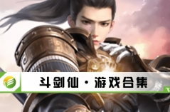 斗剑仙·游戏合集
