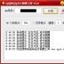 QQ族qq名片刷赞工具电脑版