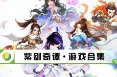 紫剑奇谭・游戏合集