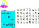 魔云斗图软件V1.0.0 绿色版