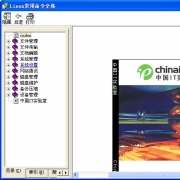Linux常用命令全集 中文版
