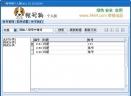帐号狗个人版V1.60 绿色中文免费版