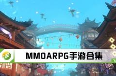 MMOARPG手游合集