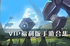 VIP福利版手游合集