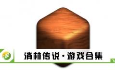 消林传说·游戏合集