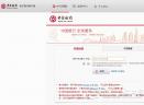 中国银行客户端V1.5.0 电脑版