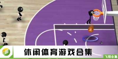 52z飞翔网小编整理了【休闲体育游戏合集】,提供休闲体育游戏大全、手机上的休闲体育游戏、好玩的休闲体育游戏推荐。其中包括极限全垒打、真实棒球之星、对决吉本大运动会、NBA2K18等游戏,感兴趣的小伙伴快来下载体验吧!